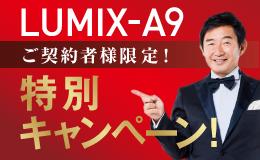 LUMIX A9×石田純一販促ツール
