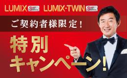 LUMIX×石田純一販促ツール